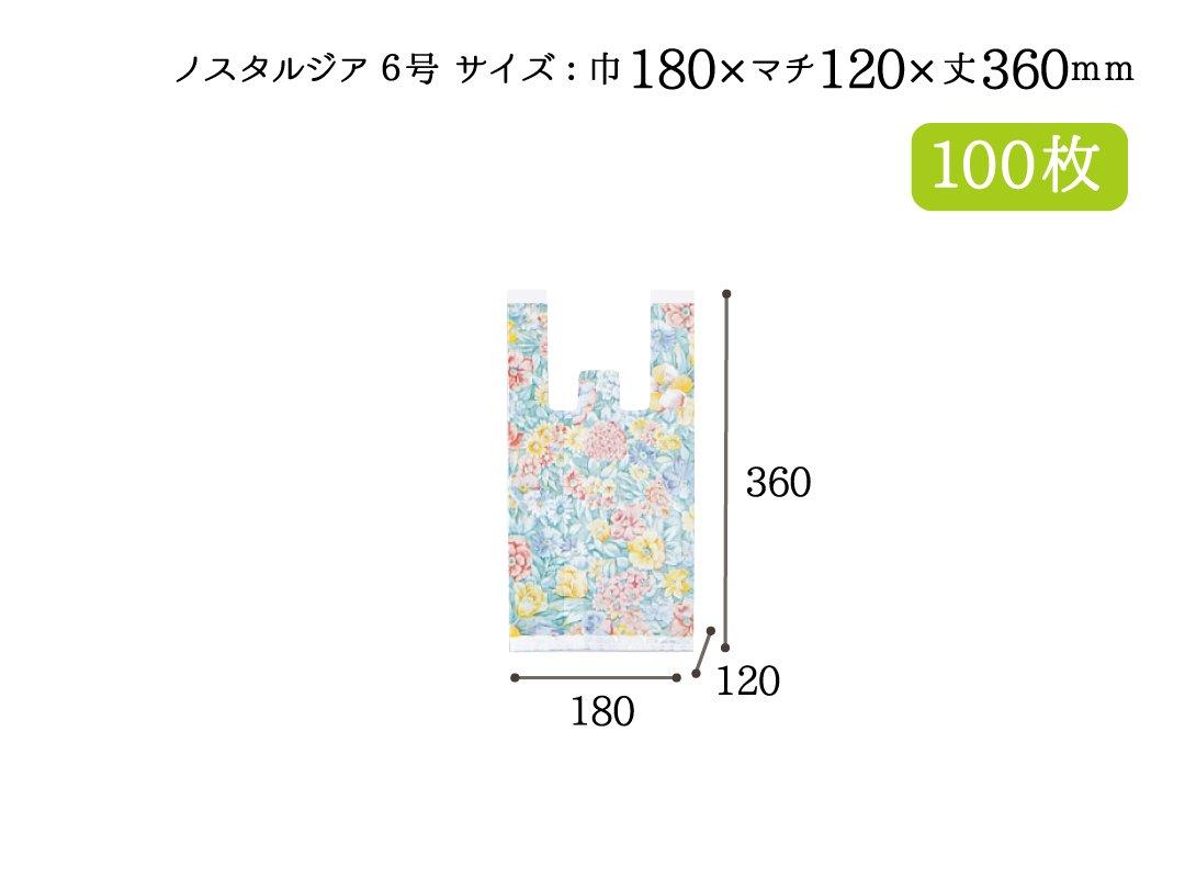 レジ袋 ファッションビーバッグ ノスタルジア 6号 100枚