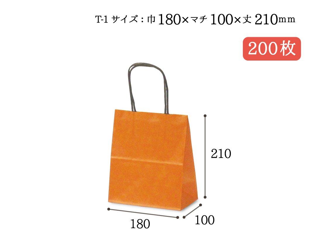 紙手提袋 T-1(オレンジ) 200枚