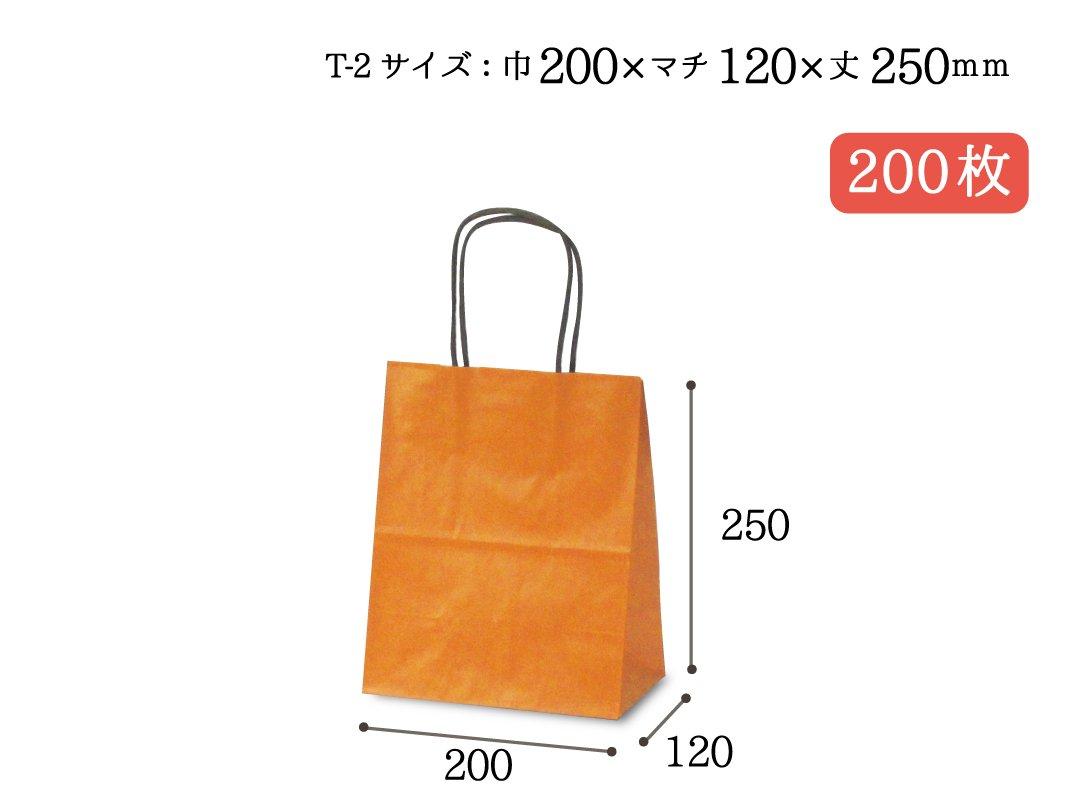紙手提袋 T-2(オレンジ) 200枚