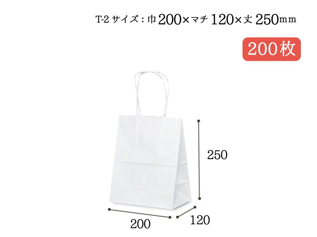 紙手提袋 T-2(白) 200枚