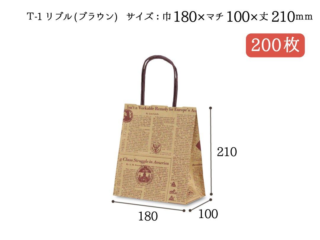 紙手提袋 T-1リブル(ブラウン) 200枚