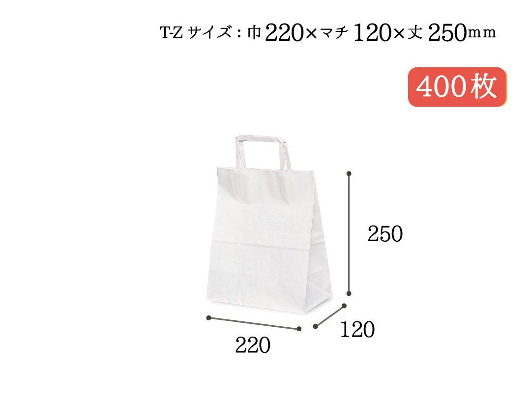 紙手提袋(平紐) T-Z(白) 400枚