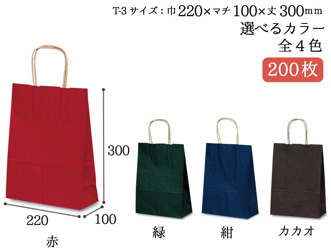 紙手提袋 T-3(カラー) 200枚