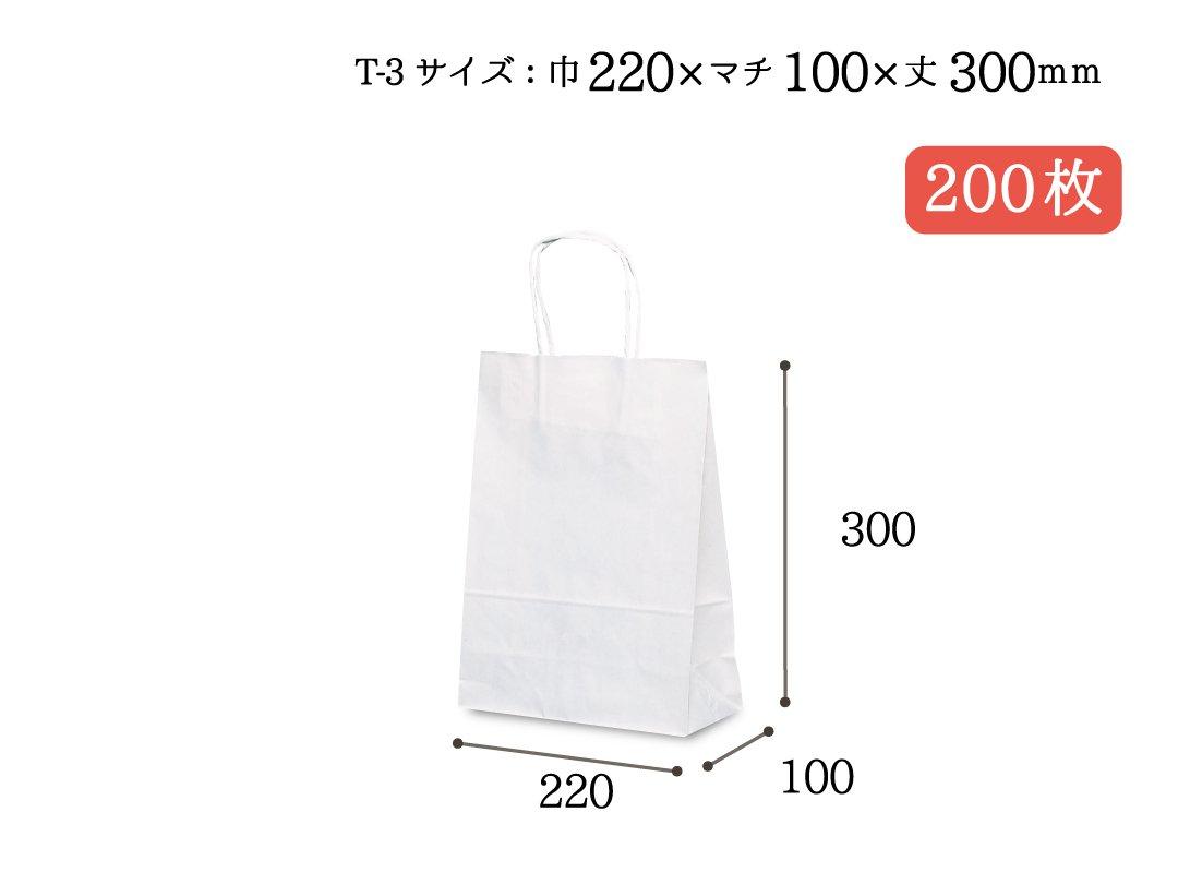 紙手提袋 T-3(白) 200枚