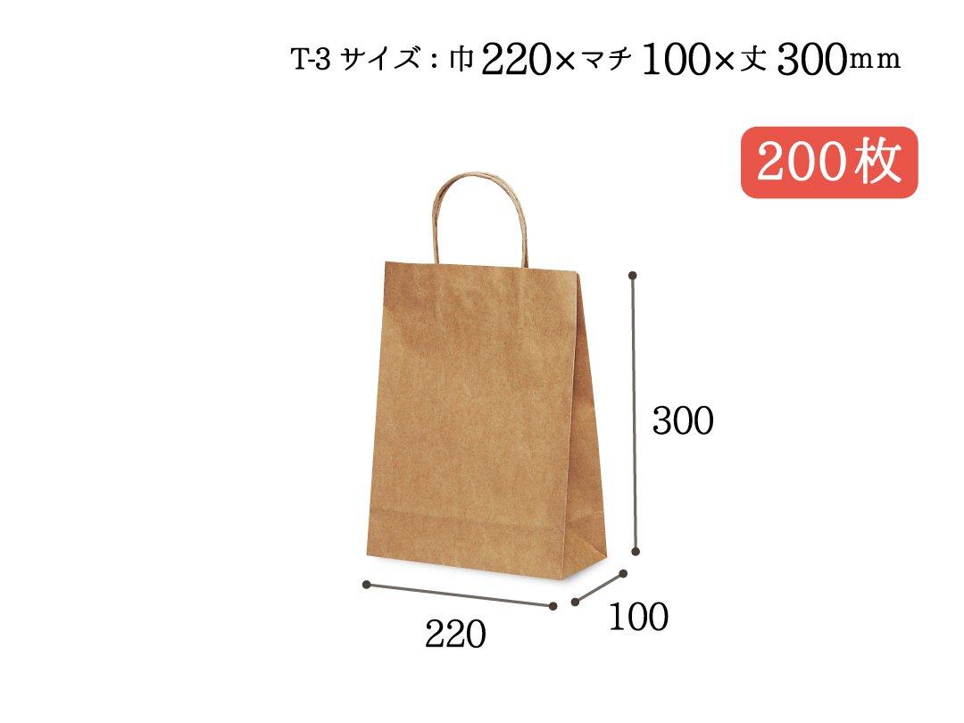 紙手提袋 T-3(茶) 200枚