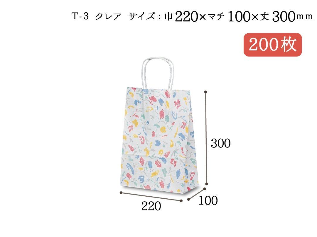 紙手提袋 T-3クレア 200枚
