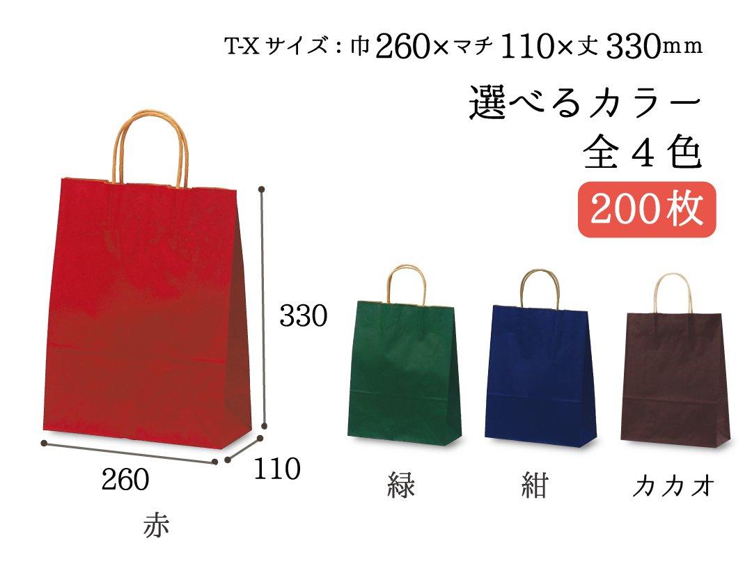 紙手提袋 T-X(カラー) 200枚