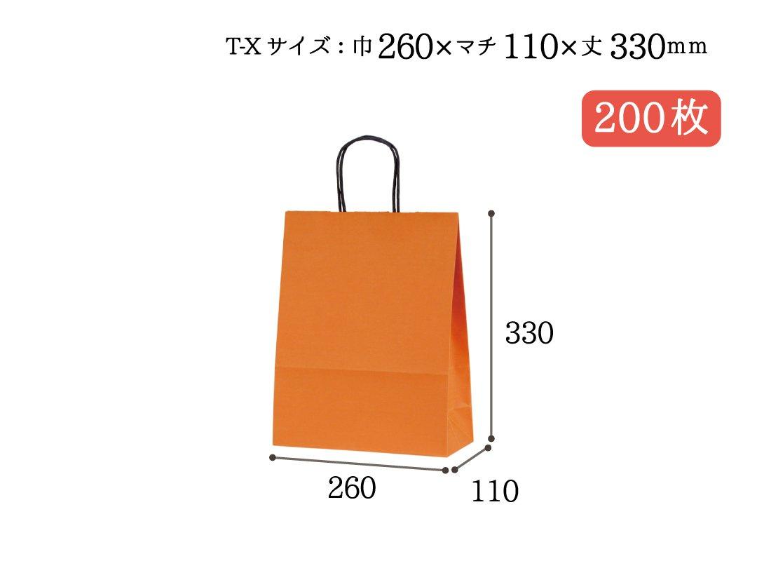 紙手提袋 T-X(オレンジ) 200枚