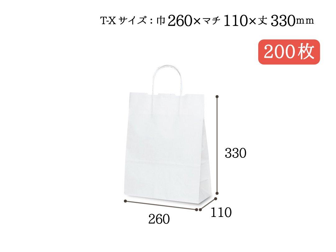 紙手提袋 T-X(白) 200枚