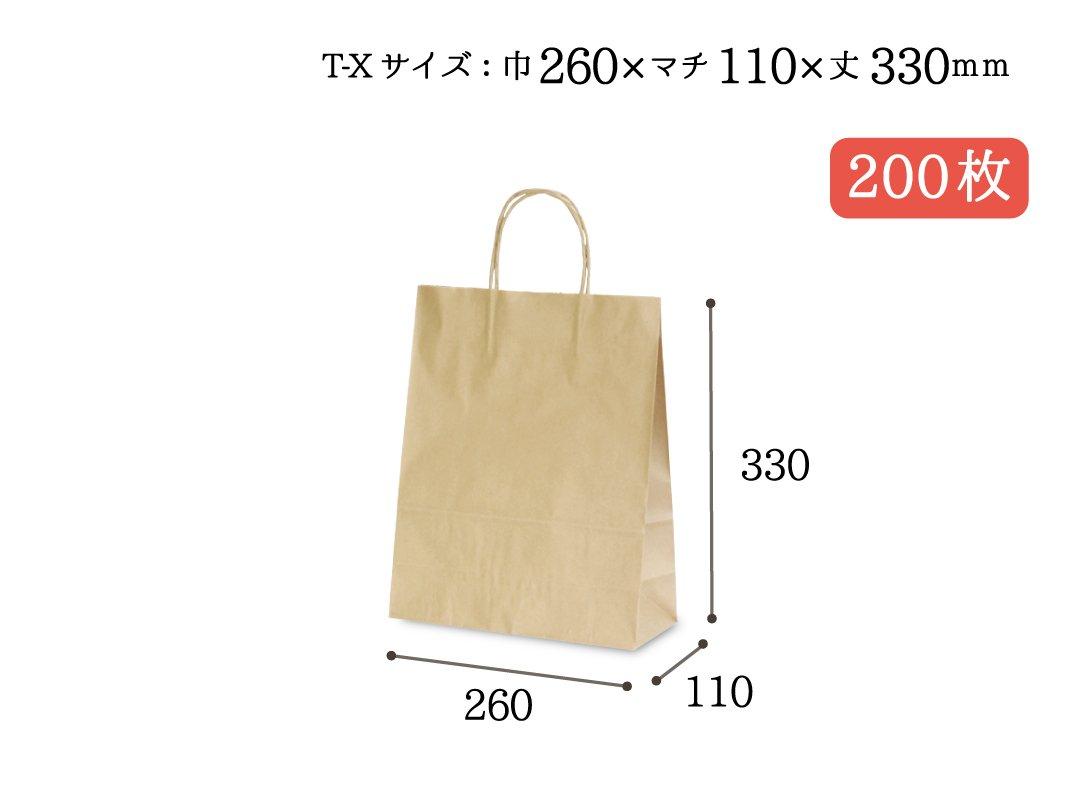 紙手提袋 T-X(茶) 200枚