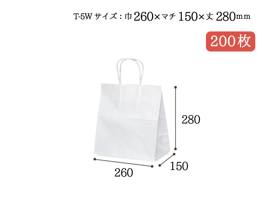 紙手提袋 T-5W(白) 200枚