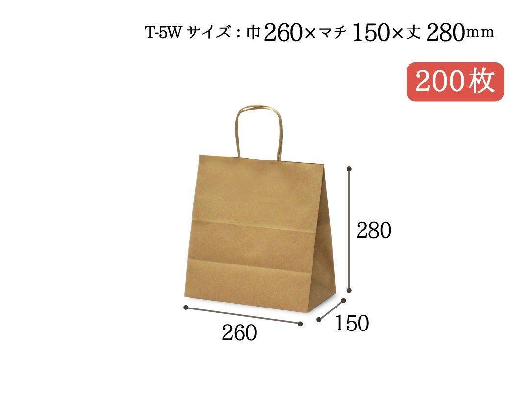 紙手提袋 T-5W(茶) 200枚