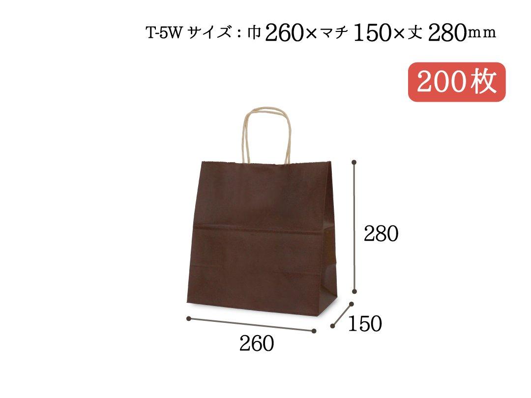 紙手提袋 T-5W(カカオ) 200枚