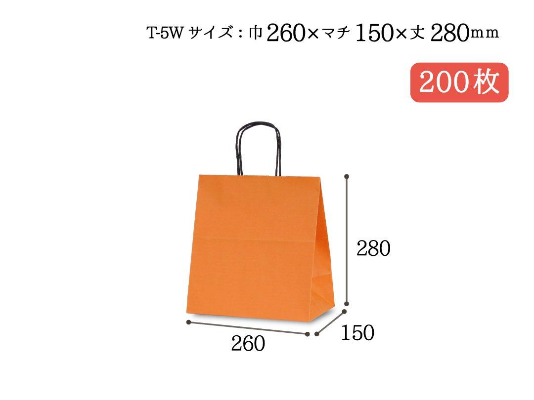 紙手提袋 T-5W(オレンジ) 200枚