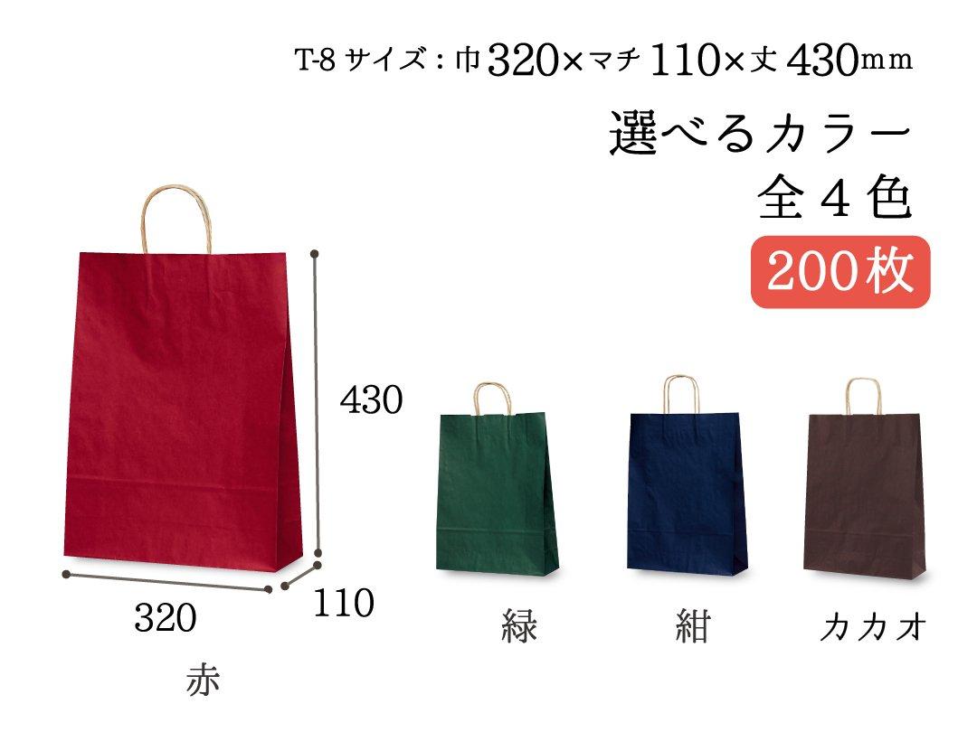 紙手提袋 T-8(カラー) 200枚