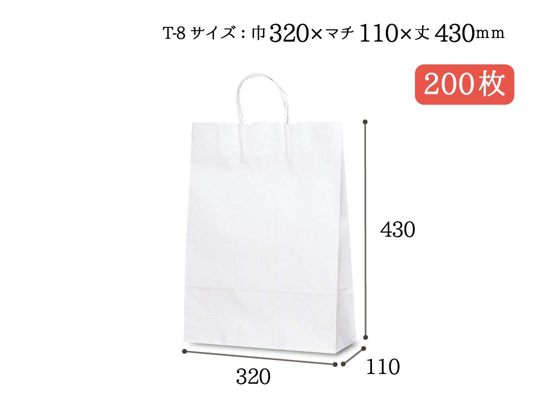 紙手提袋 T-8(白) 200枚