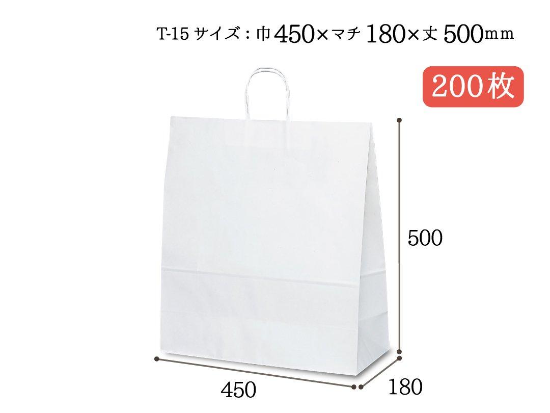 紙袋 T-15(白) 200枚