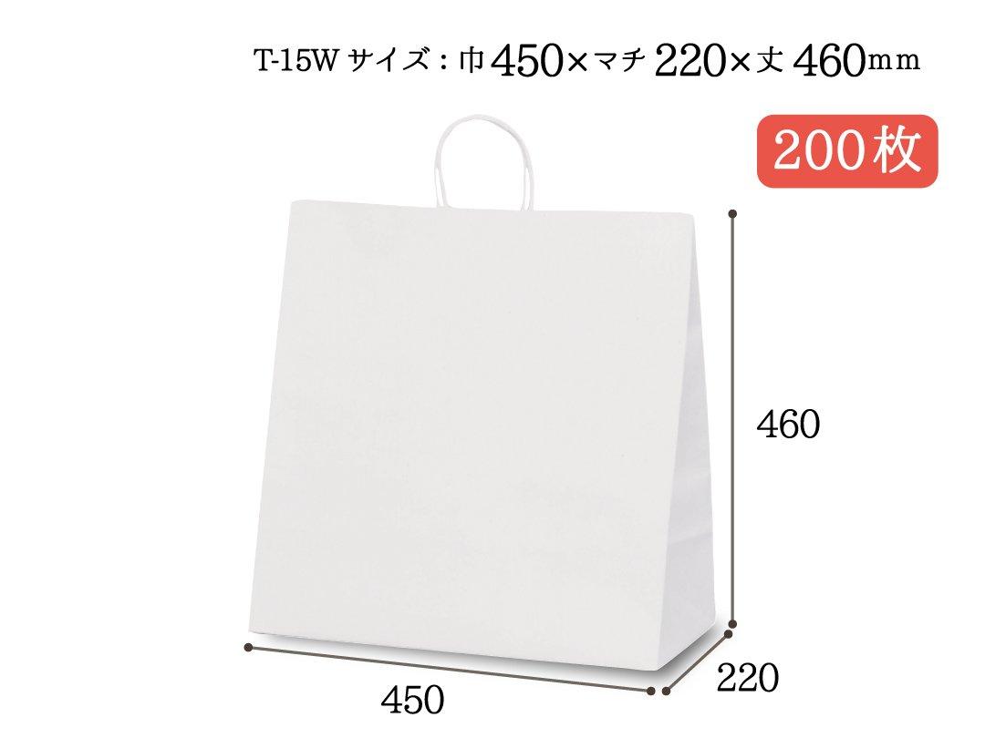 紙袋 T-15W(白) 200枚