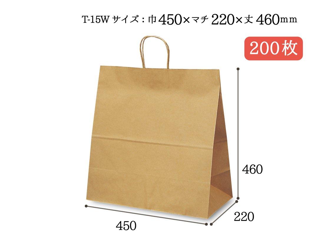 紙手提袋 T-15W(茶) 200枚