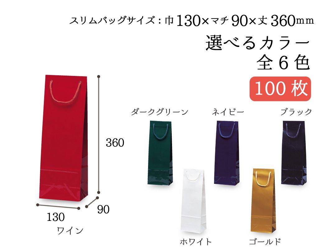 紙袋 スリムバッグ 100枚