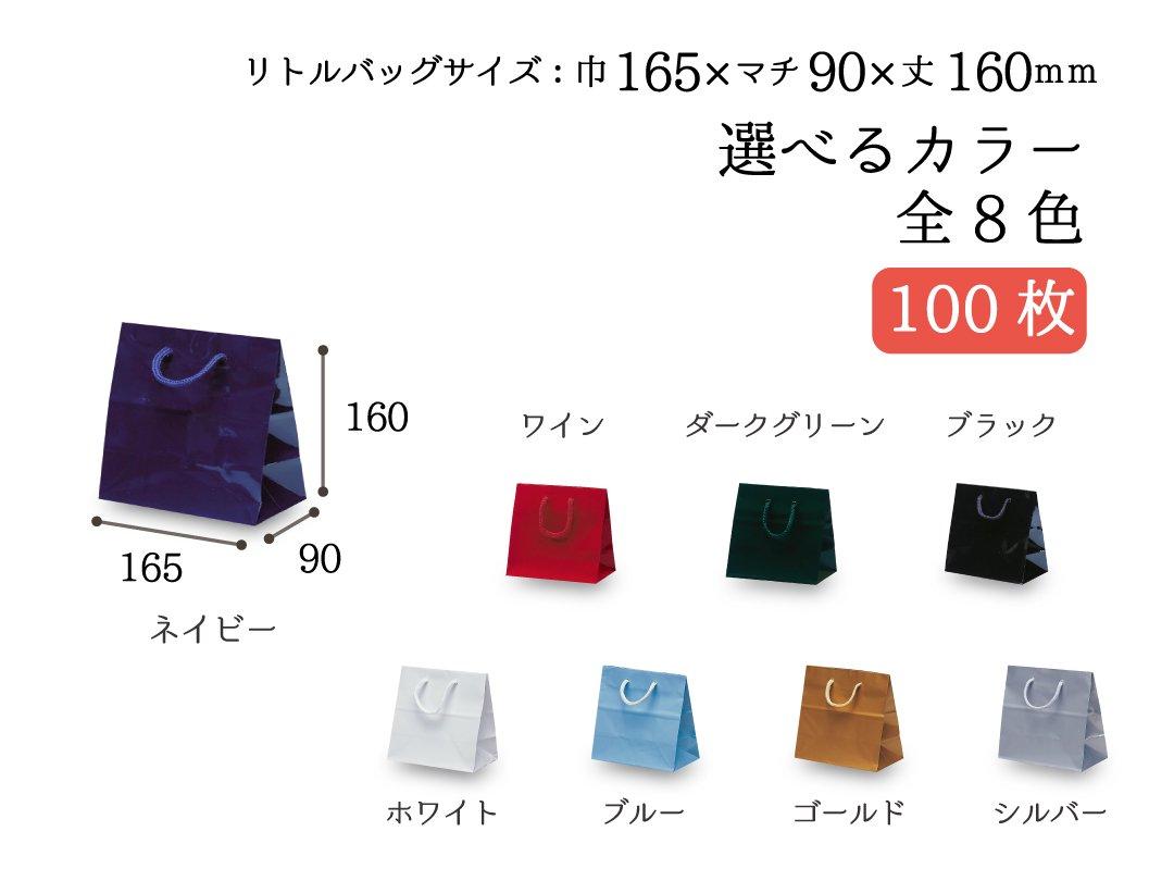 紙手提袋 リトルバッグ 100枚