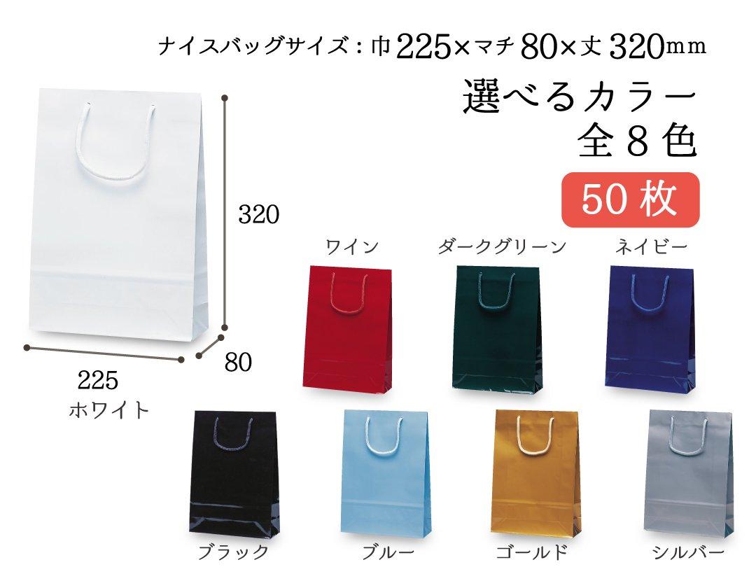 紙手提袋 ナイスバッグ 50枚