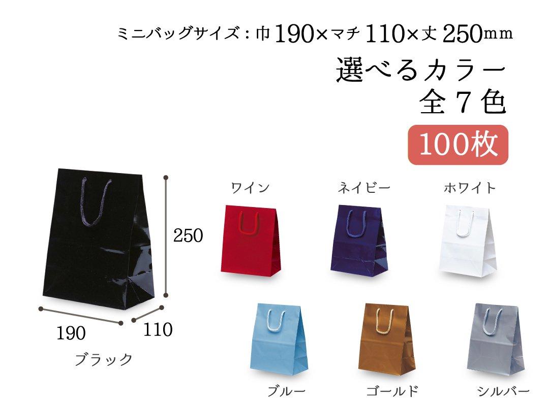 紙手提袋 ミニバッグ 100枚
