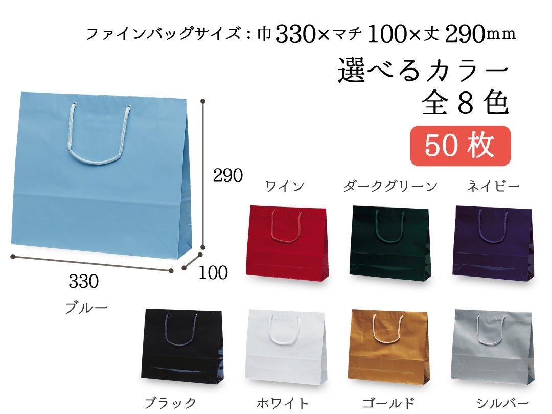 紙手提袋 ファインバッグ 50枚