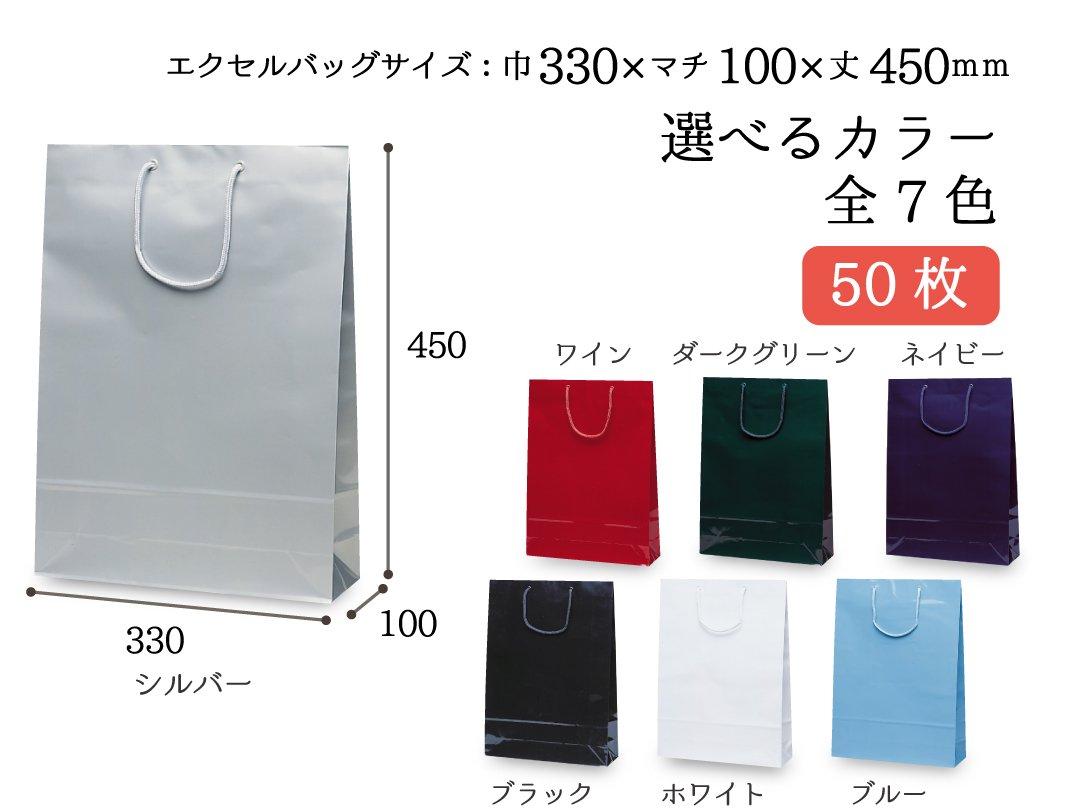 紙手提袋 エクセルバッグ 50枚