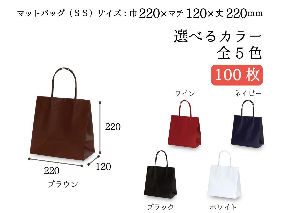 紙手提袋 マットバッグ(SS) 100枚