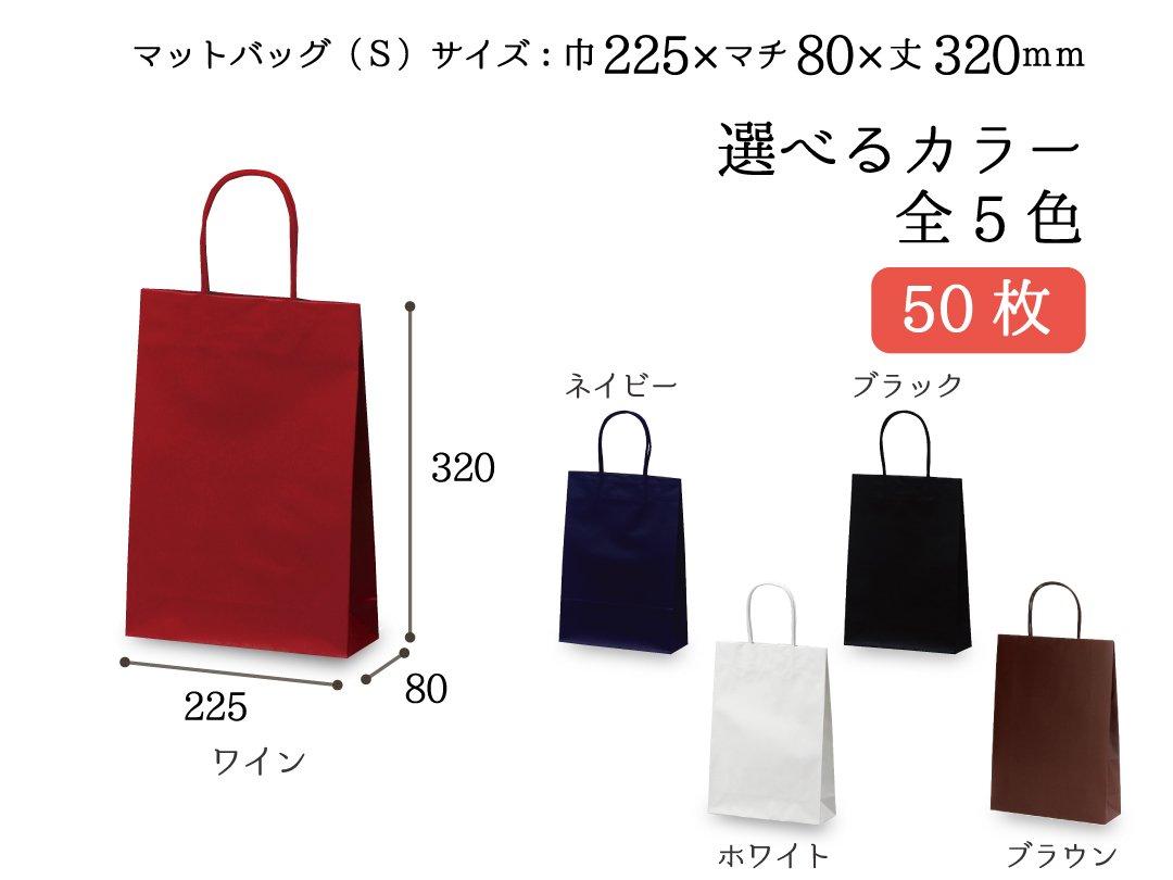 紙袋 マットバッグ(S) 50枚