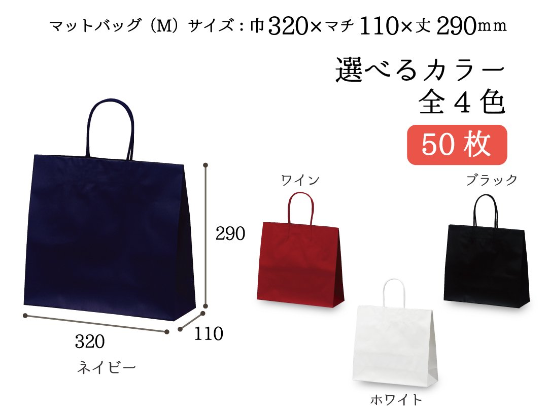 紙袋 マットバッグ(M) 50枚