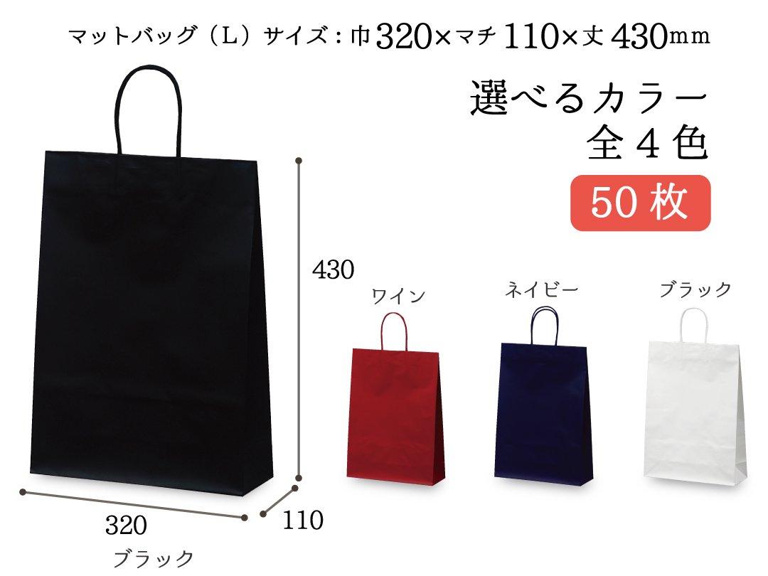 紙袋 マットバッグ(L) 50枚