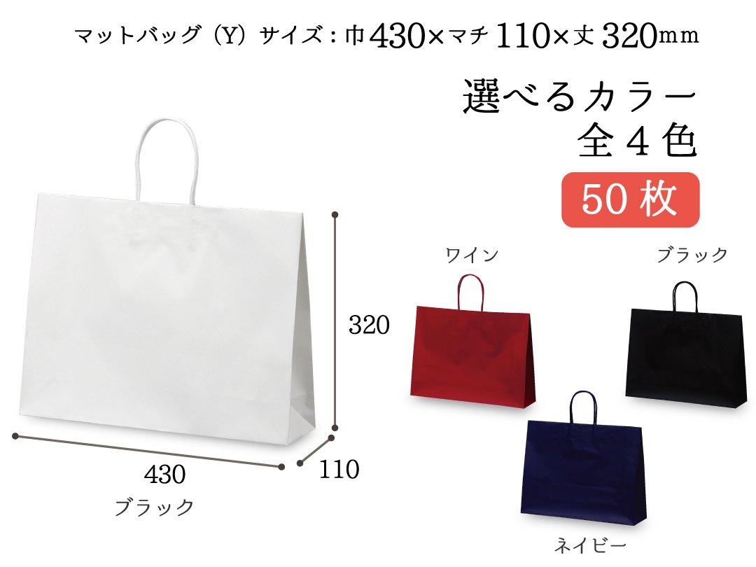 紙手提袋 マットバッグ(Y) 50枚