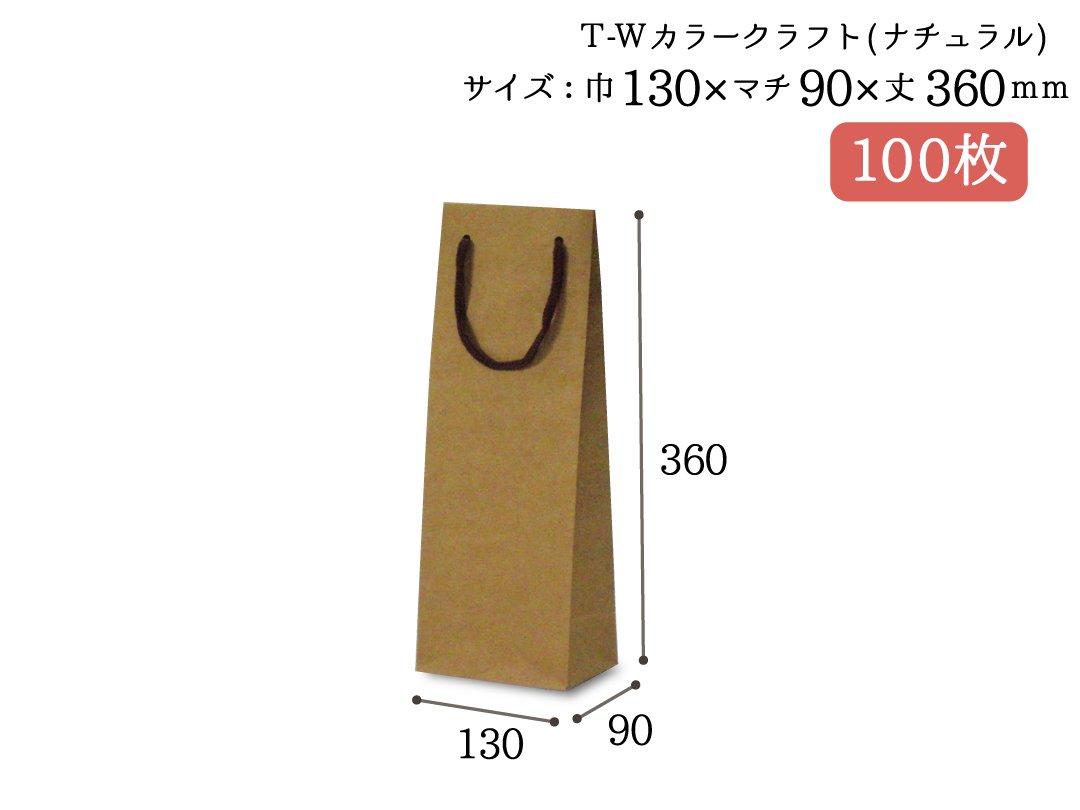 紙袋 T-W カラークラフト(ナチュラル) 100枚