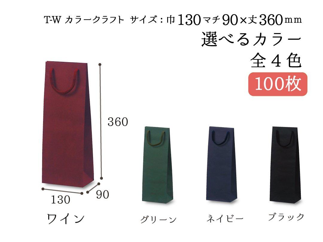 紙袋 T-W カラークラフト 100枚