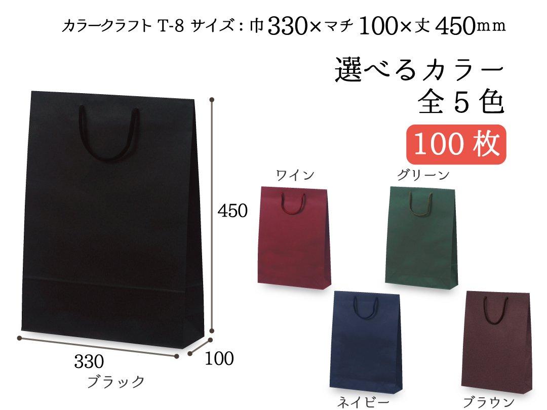 紙手提袋 T-8 カラークラフト 100枚