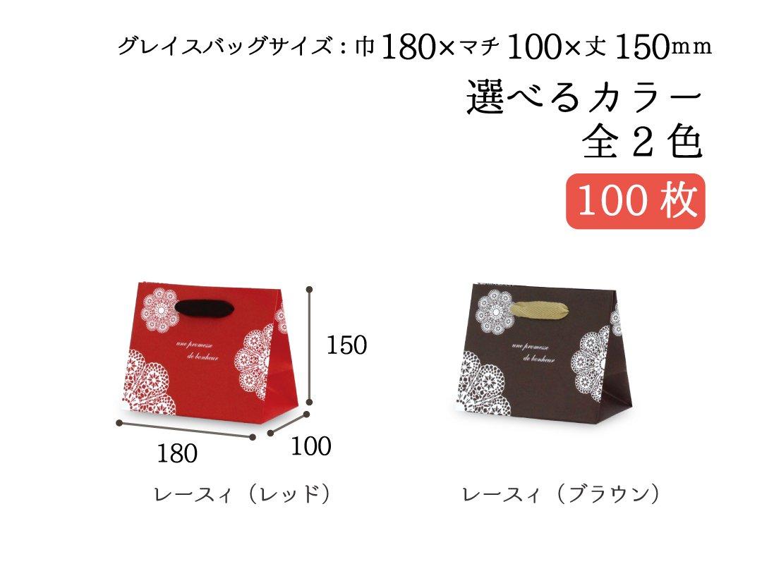 紙袋 グレイスバッグ レースィ 100枚