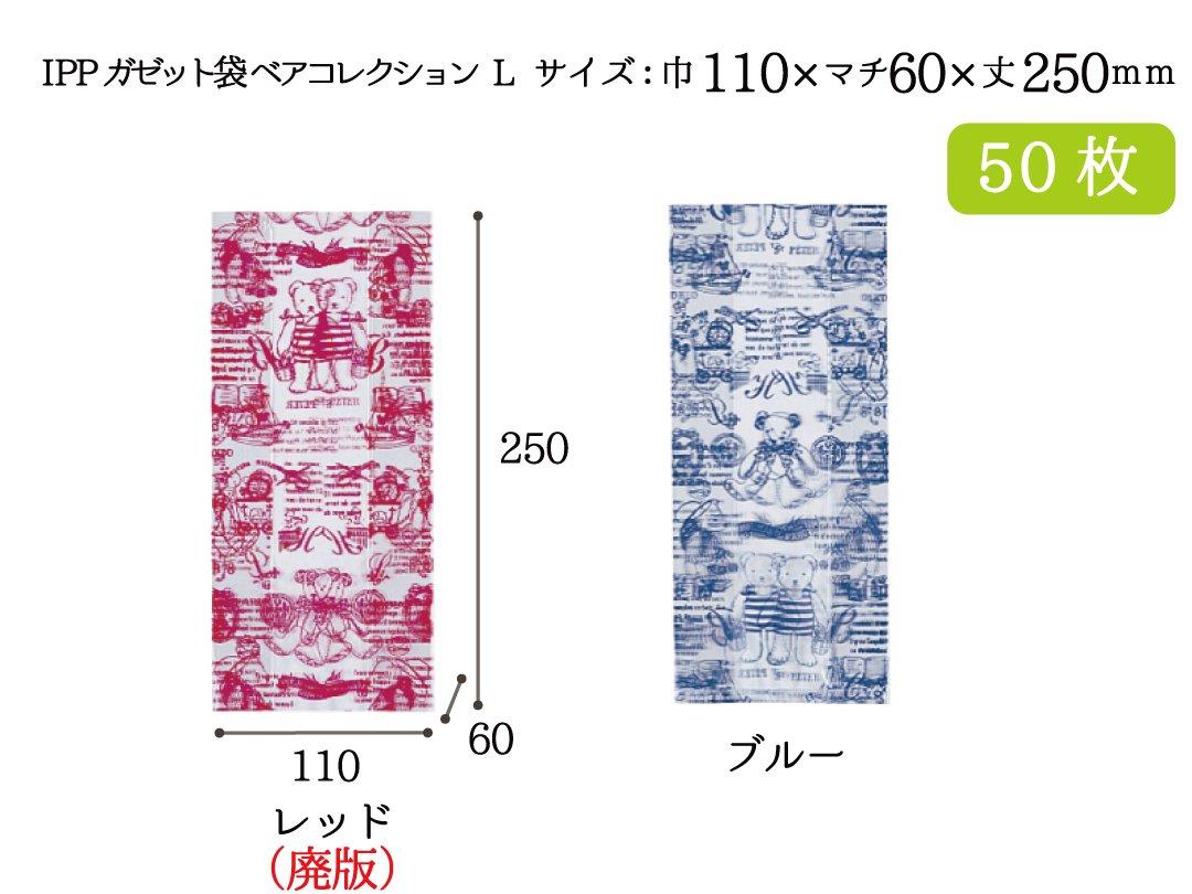 IPPガゼット袋 ベアコレクション(レッド・ブルー)L 50枚