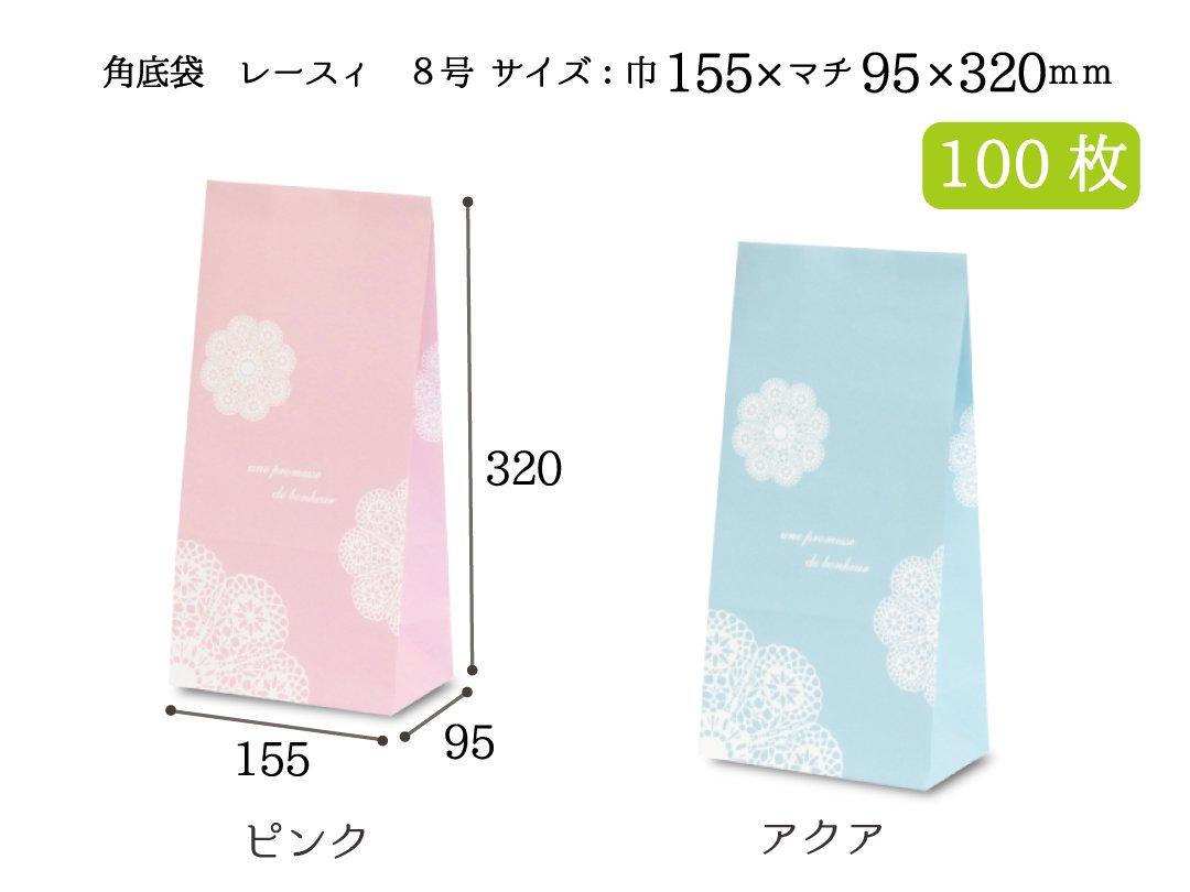 角底袋 レースィ(ピンク・アクア) 8号 100枚