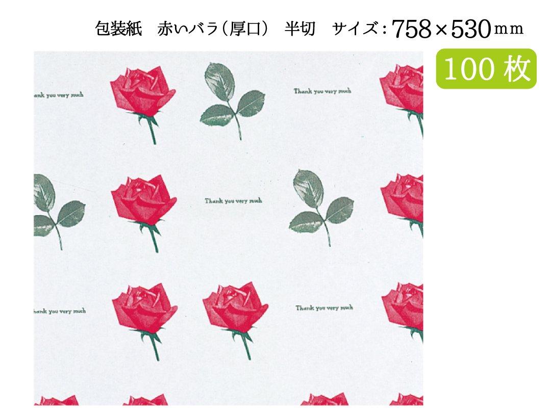 包装紙 赤いバラ(厚口) 半切 100枚