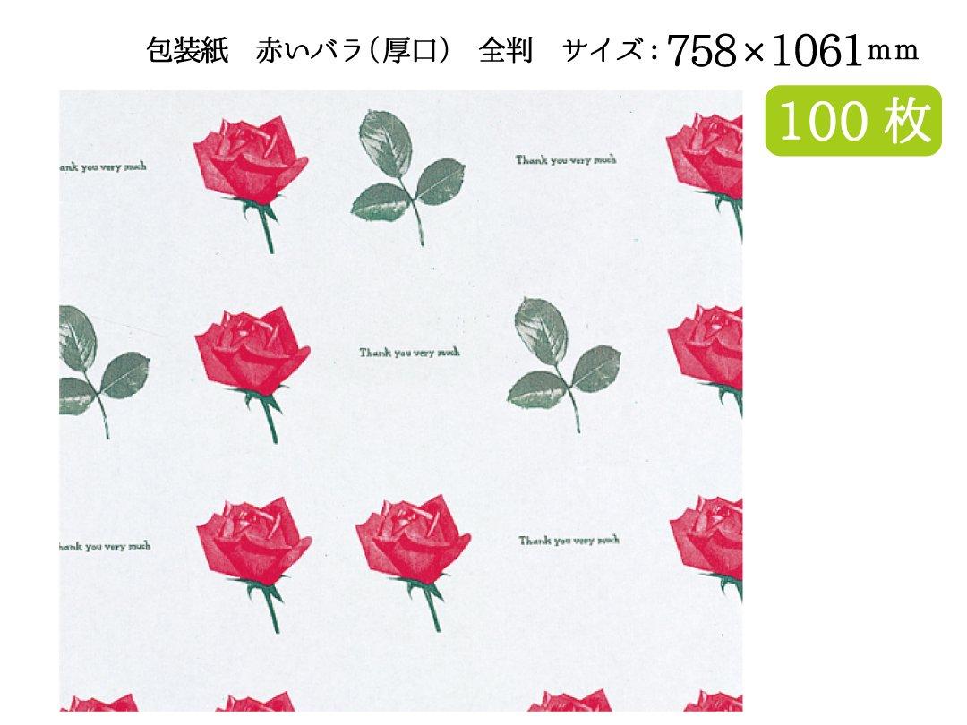 包装紙 赤いバラ(厚口) 全判 100枚