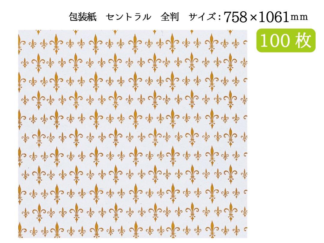 包装紙 セントラル 全判 100枚