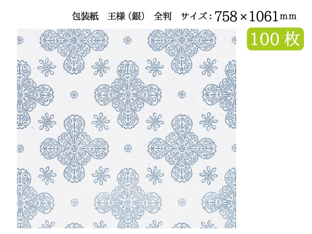 包装紙 王様(銀) 全判 100枚