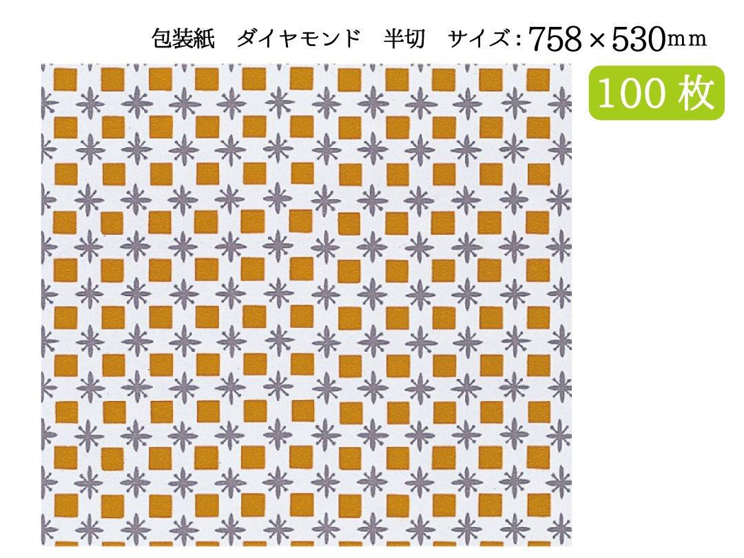 包装紙 ダイヤモンド 半切 100枚