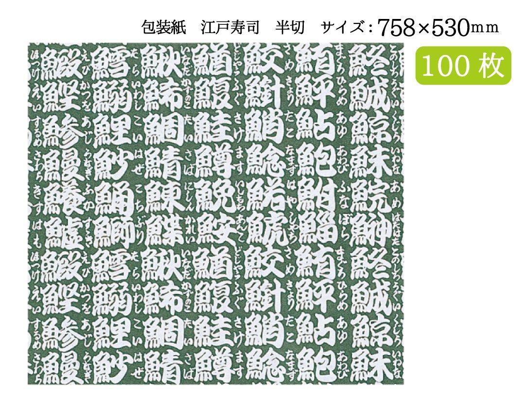 包装紙 江戸寿司 半切 100枚