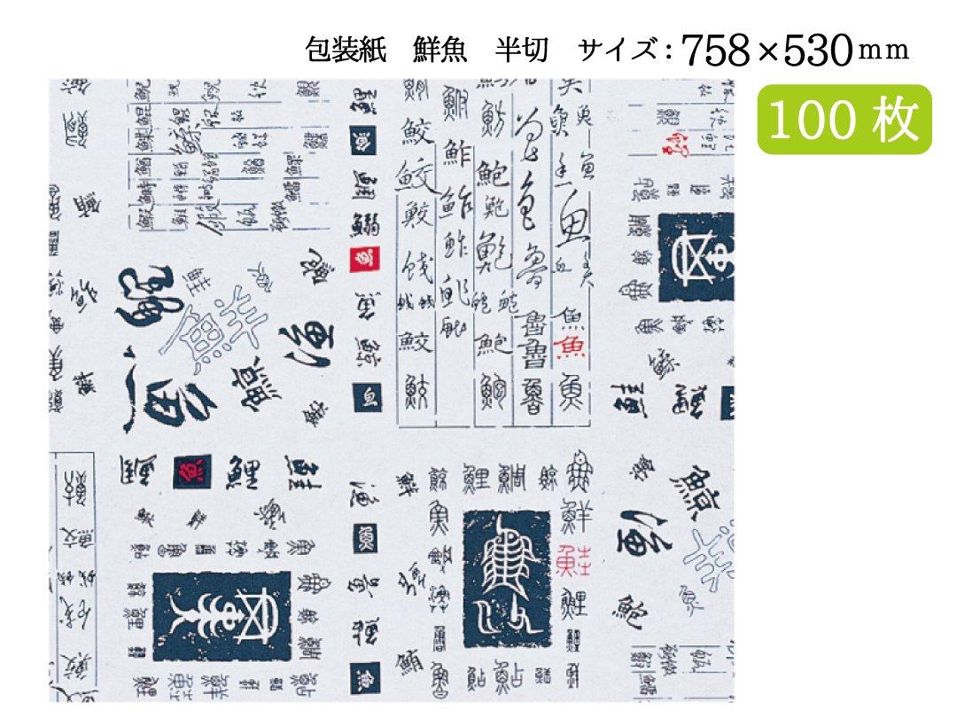 包装紙 鮮魚 半切 100枚
