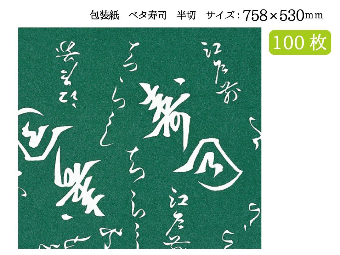 包装紙 ベタ寿司 半切 100枚