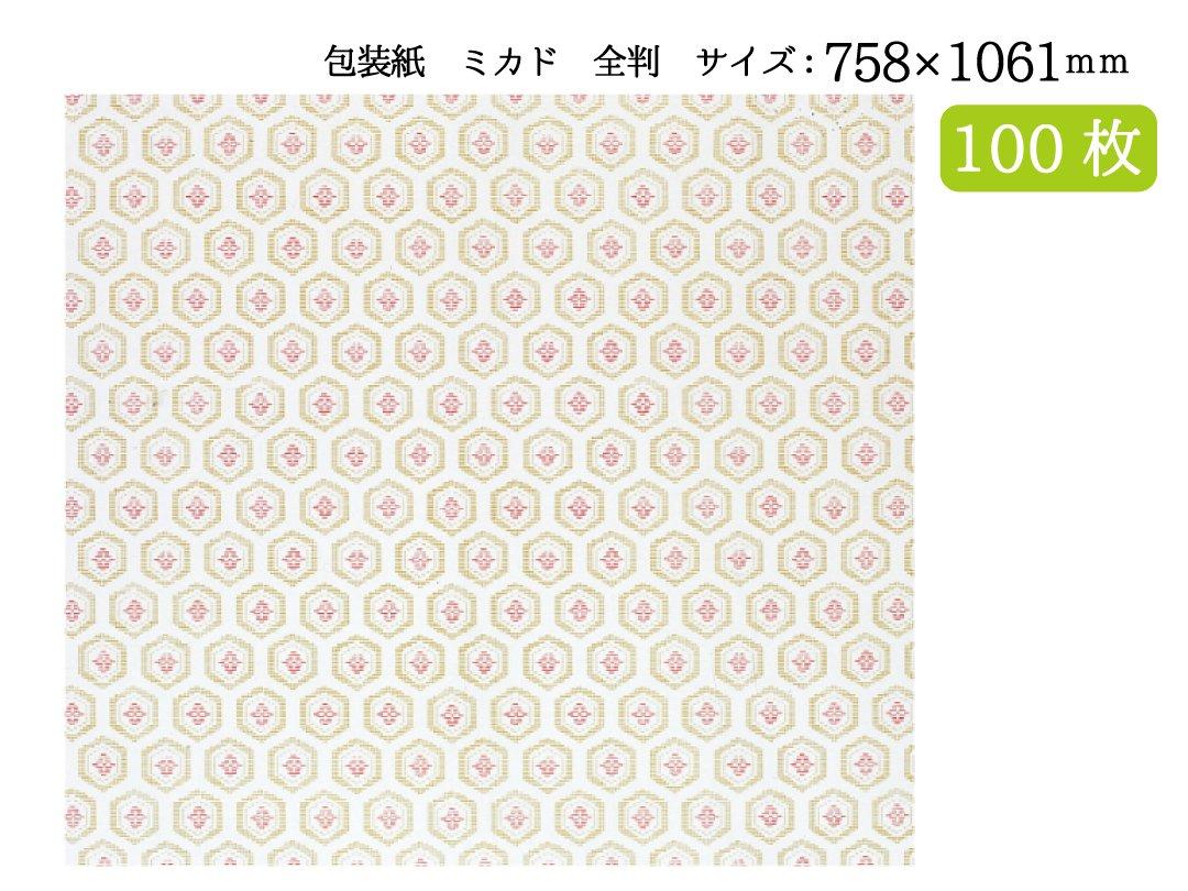 包装紙 ミカド 全判 100枚