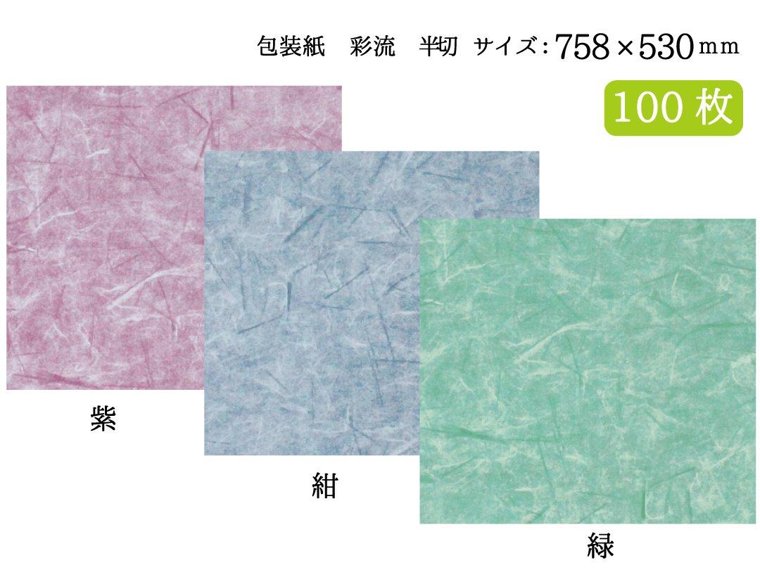 包装紙 彩流(紫・紺・緑) 半切 100枚